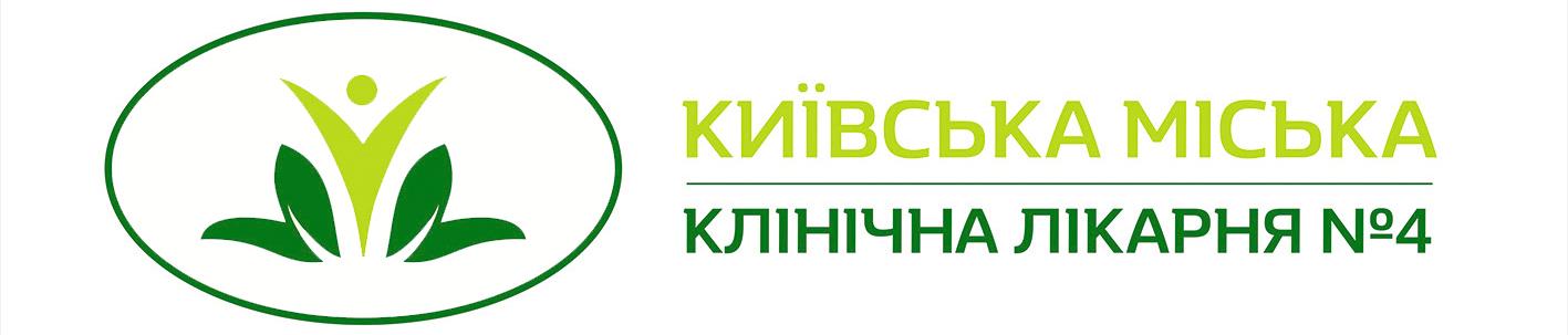 Киевская городская больница №4
