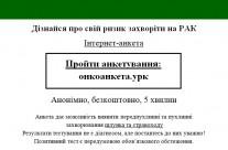 http://онкоанкета.укр